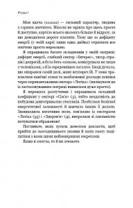 фото страниц неНумерологія. Аналіз особистості #11