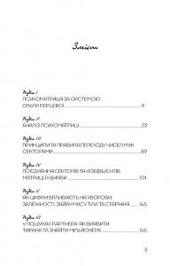 фото страниц неНумерологія. Аналіз особистості #6