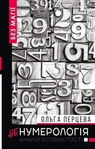 Книга неНумерологія. Аналіз особистості