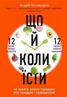 Книга Що й коли їсти. Як знайти золоту середину між голодом і переїданням