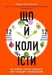 фото страниц Що й коли їсти. Як знайти золоту середину між голодом і переїданням #2