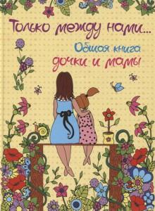 Книга Только между нами... Общая книга дочки и мамы