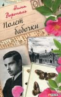 Книга Полет бабочки
