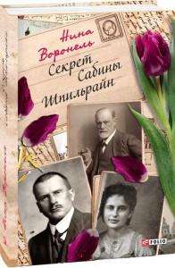 Книга Секрет Сабины Шпильрайн