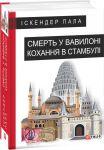 Книга Смерть у Вавилоні. Кохання в Стамбулі