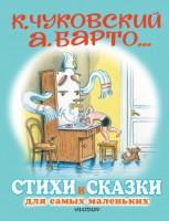 Книга Стихи и сказки для самых маленьких