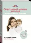 Книга Счастливый малыш до года: здоровье, психология, воспитание