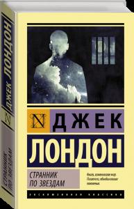 Книга Странник по звездам
