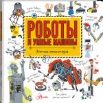 Книга Роботы и умные машины