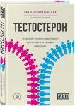 Книга Тестостерон. Мужской гормон, о котором должна знать каждая женщина