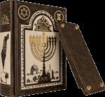 фото страниц Еврейская цивилизация. 5000 лет в одном томе #4
