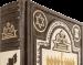 фото страниц Еврейская цивилизация. 5000 лет в одном томе #13