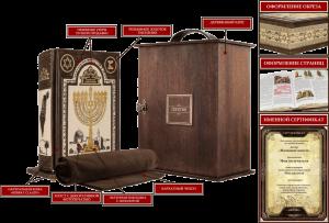 фото страниц Еврейская цивилизация. 5000 лет в одном томе #21