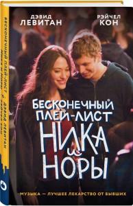 Книга Бесконечный плей-лист Ника и Норы