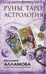 Книга Руны, Таро, астрология. Анализ личности и прогноз событий