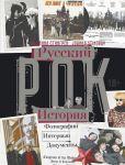 Книга Русский рок. История. Фотографии. Интервью. Документы