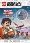 Книга Star Wars. Пилоты звёздного флота (+ мини-фигурка пилота-повстанца)