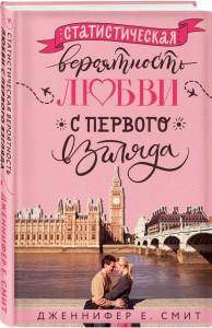 Книга Статистическая вероятность любви с первого взгляда