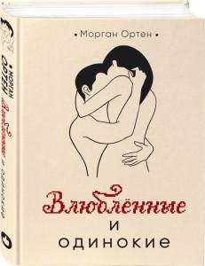 Книга Влюбленные и одинокие