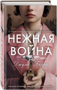 Книга Нежная война