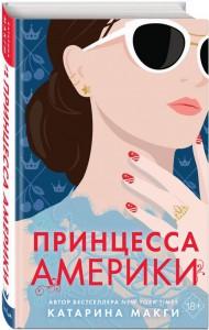 Книга Принцесса Америки