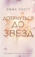 Книга Дотянуться до звезд