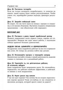 фото страниц Левый заработок. От идеи до реальных доходов за 27 дней #7