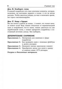 фото страниц Левый заработок. От идеи до реальных доходов за 27 дней #5