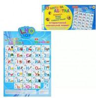Говорящий плакат Limo Toy 'Букварик' (7027)