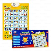 Говорящий плакат PlaySmart 'Букваренок'  (7002)