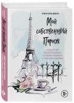 Книга Мой собственный Париж