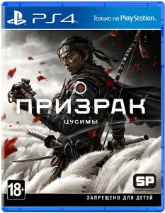 игра Ghost of Tsushima - Призрак Цусимы  PS4 - русская версия