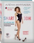 Книга SMART ЗОЖ. Без жёстких диет и изнурительных тренировок