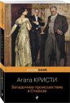 Книга Загадочное происшествие в Стайлзе
