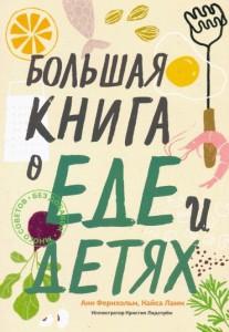 Книга Большая книга о еде и детях