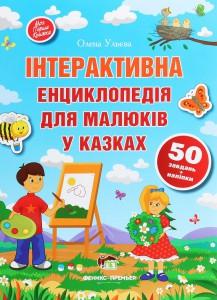 Книга Інтерактивна енциклопедія для малюків у казках