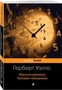 Книга Машина времени. Человек-невидимка