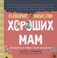 Книга Плохие мысли хороших мам