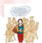 фото страниц Плохие мысли хороших мам #13