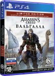 игра Assassin's Creed: Вальгалла. Limited Edition  PS4 - Русская версия