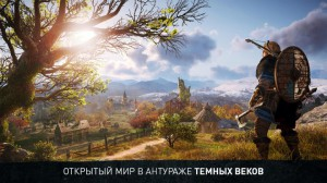 скриншот Assassin's Creed: Вальгалла. Limited Edition  PS4 - Русская версия #4
