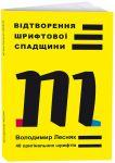 Книга Відтворення шрифтової спадщини. 40 оригінальних шрифтів