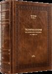 Книга Всемирная история без комплексов и стереотипов