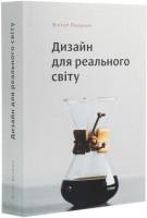 Книга Дизайн для реального світу. Екологія людства та соціальні зміни