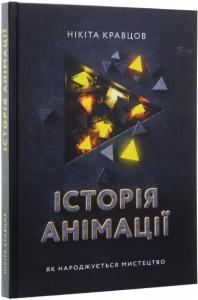 Книга Історія анімації. Як народжується мистецтво