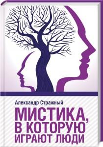 Книга Мистика, в которую играют люди