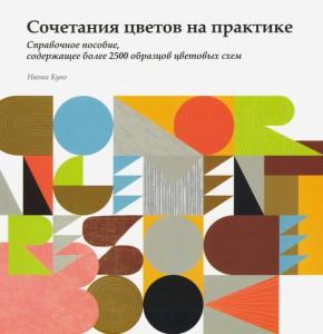 Книга Сочетание цветов на практике