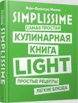 Книга SIMPLISSIME. Самая простая кулинарная книга LIGHT