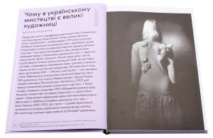 фото страниц Чому в українському мистецтві є великі художниці #3