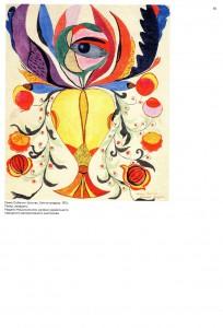фото страниц Чому в українському мистецтві є великі художниці #13
